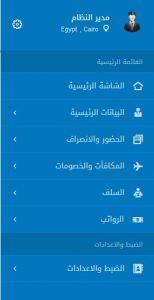 برنامج ادارة شؤون الموظفين - الشاشة الرئيسية