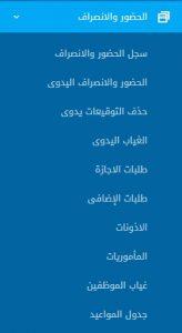 برنامج ادارة شؤون الموظفين - الحضور والانصراف