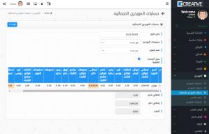 برنامج حسابات العملاء والموردين من بي كريتف